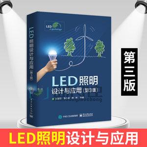 包邮 LED照明设计与应用(第3版) LED基础知识书籍 LED灯具设计与组装 LED照明研发设计 led工程应用技术 LED照明产品设计开发