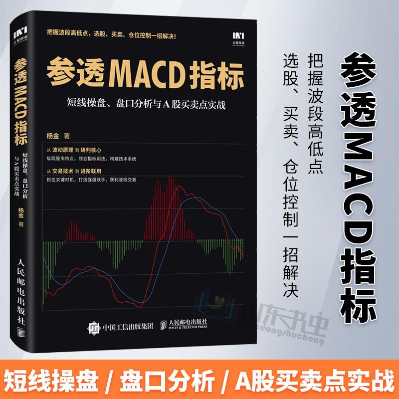 参透MACD指标 短线操盘 盘口分析与A股买卖点实战 深入剖析MACD指标实战技法 MACD指标调用方法交易策略 炒股票投资理财入门图书籍