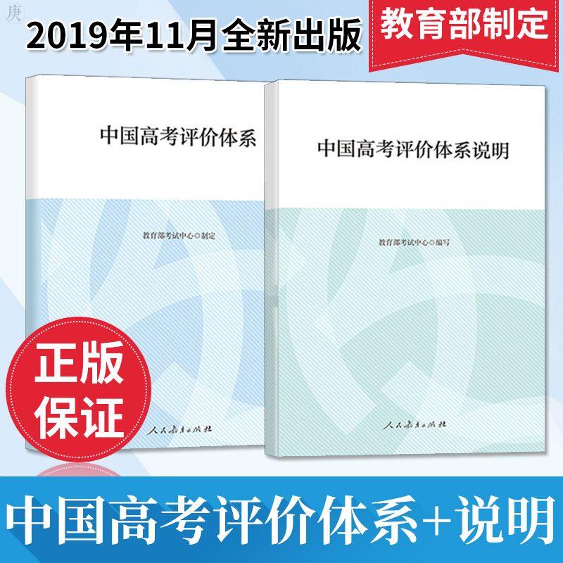 中国高考评价体系+中国高考评价体系说明高考报告年鉴考试改革命题测评体系高考的核心功能考查内容和考查要求纲要人民教育出版社
