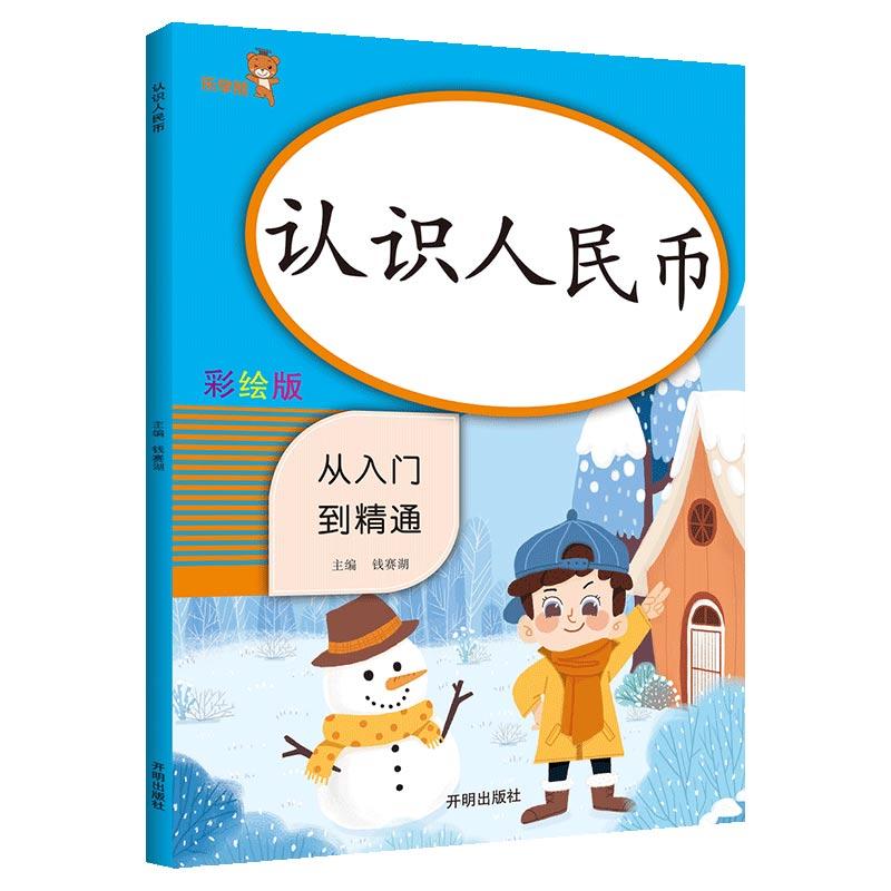 Китайские деньги Артикул 642631577504