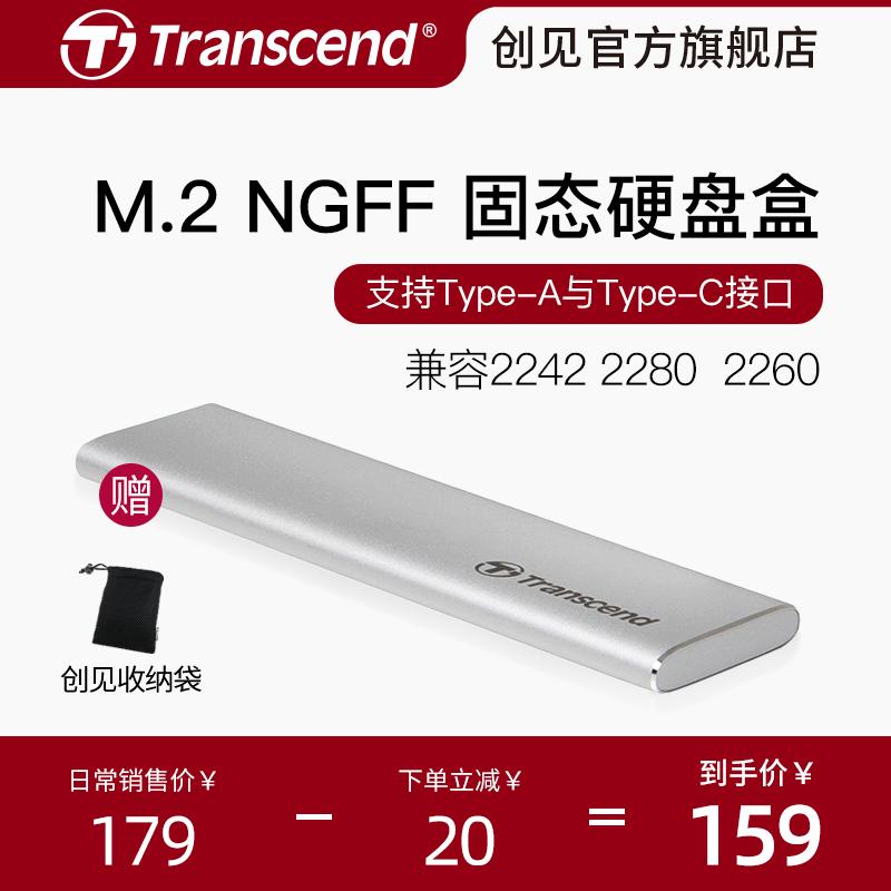 创见M.2 NGFF转USB3.1移动硬盘盒M2 SSD固态硬盘盒仅支持SATA接口