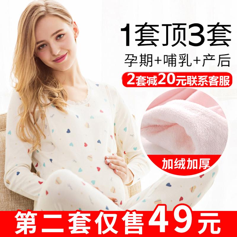 孕妇秋衣秋裤套装纯棉棉毛衫怀孕期月子服春秋冬产后产妇哺乳睡衣图片