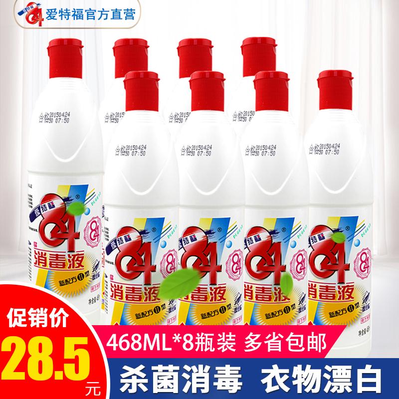 爱特福84消毒液468ml*8瓶消毒水衣物漂白家用除霉杀菌批发包邮