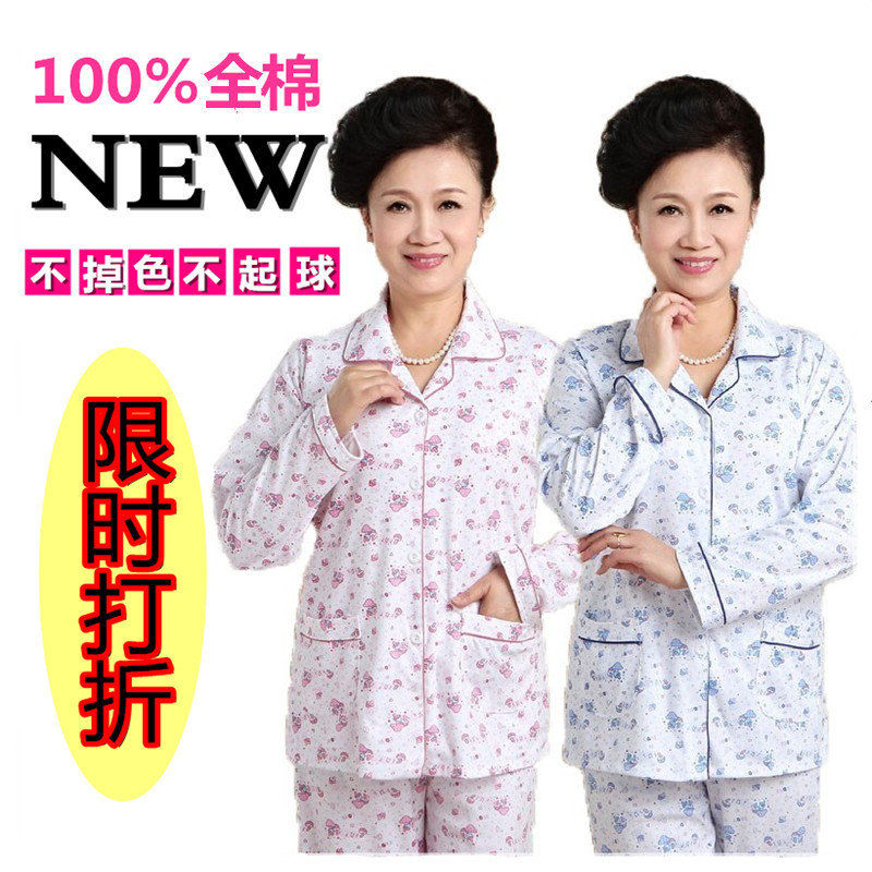 包邮秋冬季开衫纯棉中老年长袖年轻妈妈休闲家居服奶奶睡衣女套装