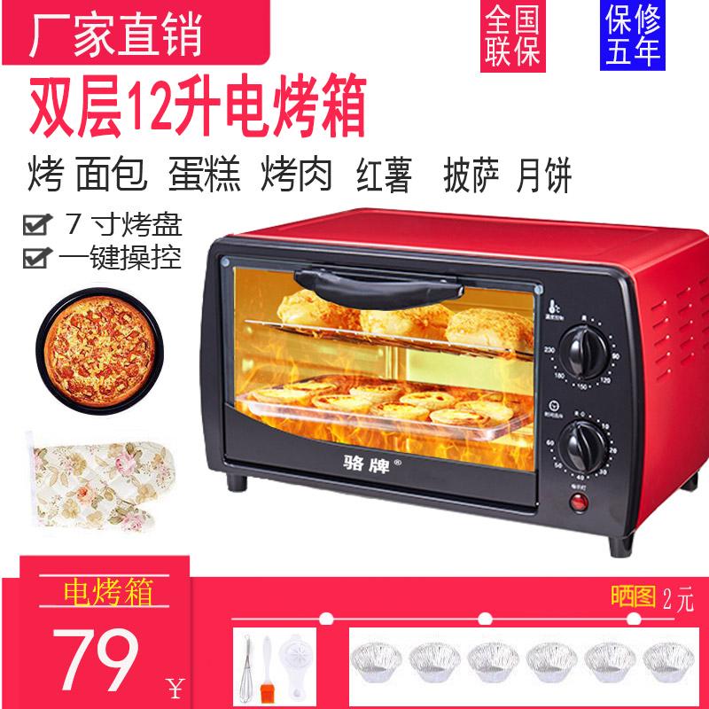 小型电烤箱家用烘焙机小烤箱迷你全自动12升L多功能蛋糕烤箱台式限时抢购