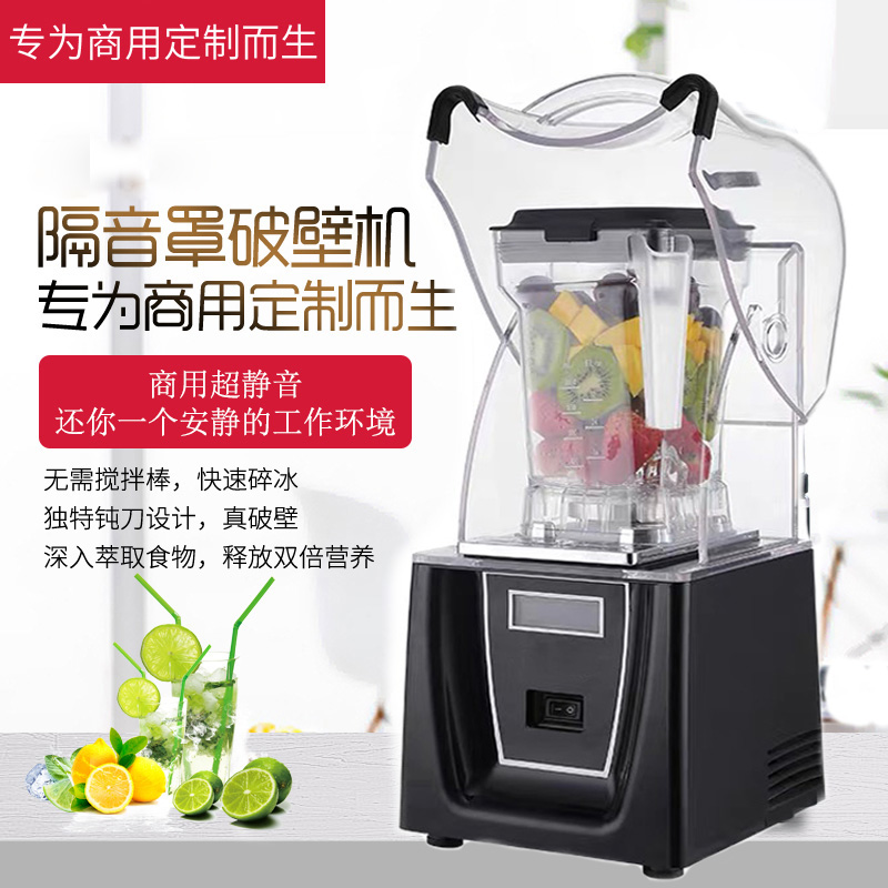 Sand ice machine with cover milk tea shop commercial sand ice machine silent sand ice machine with cover Starbucks special wall broken cooking machine