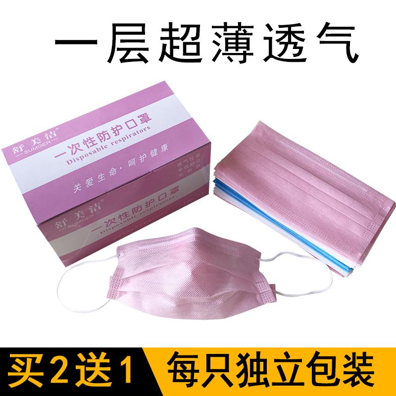 一次性口罩夏季薄款一层透气防尘美容院专用口罩一次性韩版糖果色