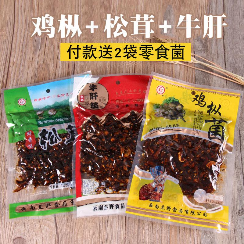 兰野鸡纵菌油鸡枞牛肝菌松茸菌云南特产菌菇即食香菇零食248gX3袋