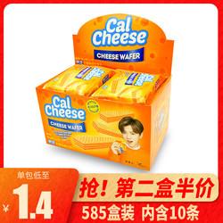 第二份半价calcheese迈大钙芝奶酪味威化饼干58.5g*10袋散装整箱