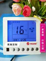 正品特灵中央空调温控器三速开关水机风机盘管液晶显示大屏包邮