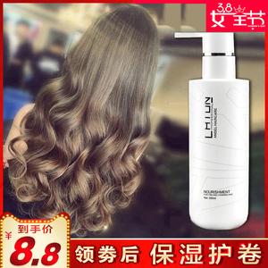 弹力女素保湿护卷发精华精油定型头发持久护理补水留香专用