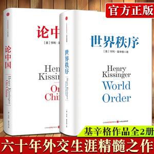 领【5元券】购买论中国+世界秩序基辛格官方正版