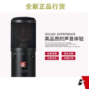 怡生行货英国sE 2200大振膜录音网络K歌电容麦话筒主播配音