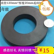 铁氧体普磁直径120大磁环 带孔圆形强磁吸铁石超大磁铁超强力磁铁