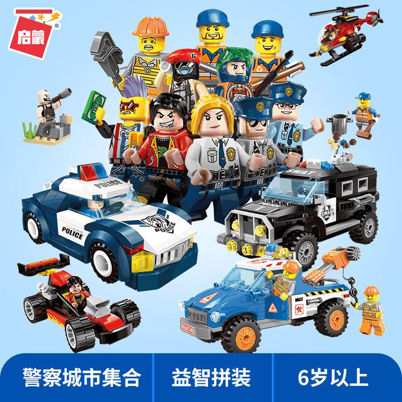 启蒙积木拼装城市警察模型5岁男孩智力6-7岁儿童益智玩具智力开发(用3元券)