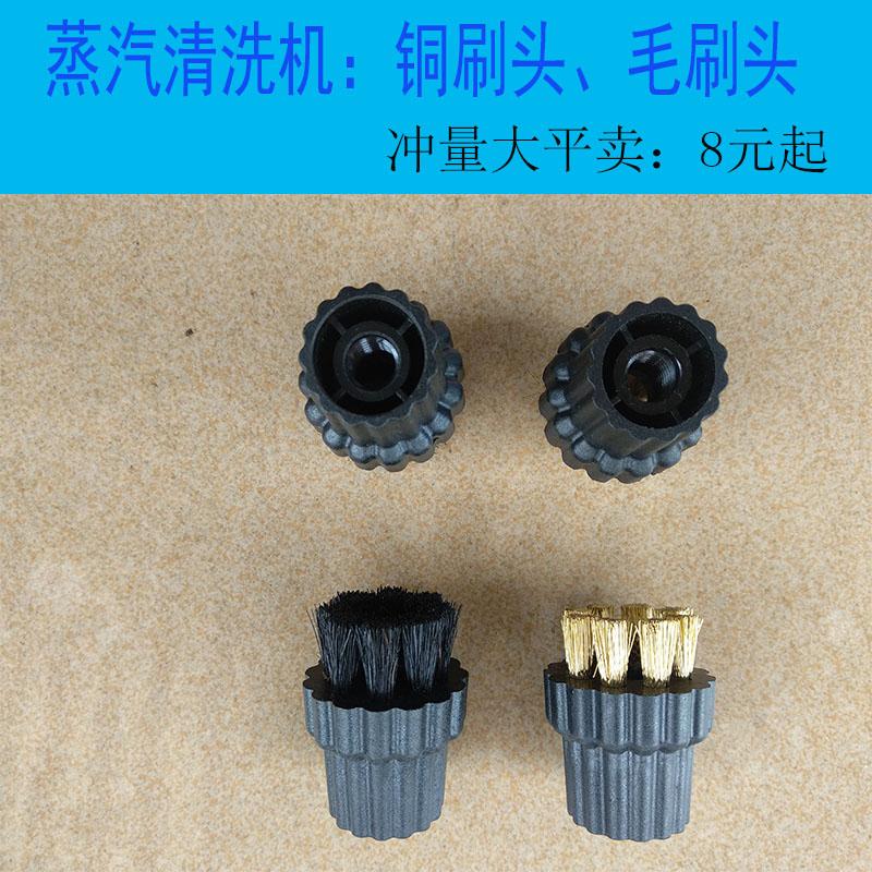蒸汽清洁机清洗机刷头铜刷毛刷纳米刷头清洗工具除陈年厚油污