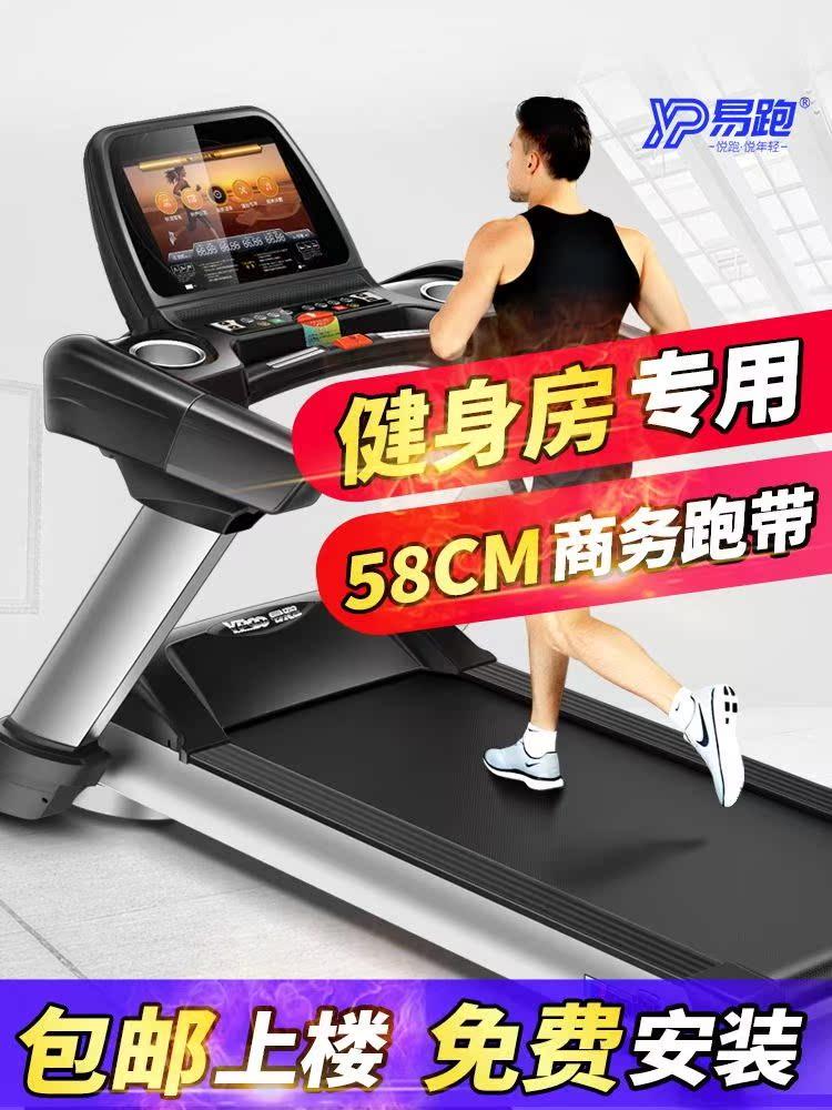 易跑M8豪华商用跑步机电动高端可折叠静音大型健身房专用跑步机,可领取10元淘宝优惠券