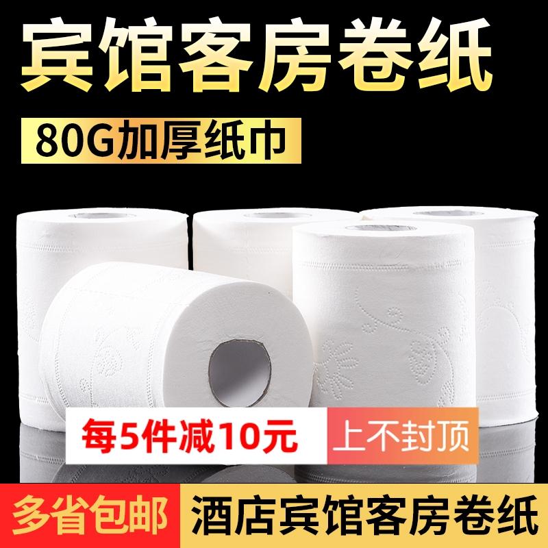 客房卫生纸 宾馆有芯卷筒纸厕纸酒店用纸民宿卷纸80克120卷/箱