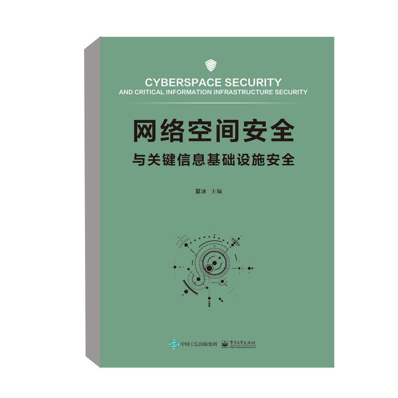 正版书籍 网络空间安全与关键信息基础设施安全 夏冰网络安全管理专业人员网络安全服务人员以及网络空间安全专业本科生参考学习