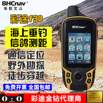Hua Chen Beidou color F30 Outdoor navigation GPS handheld double satellite locator latitude and longitude coordinates elevation