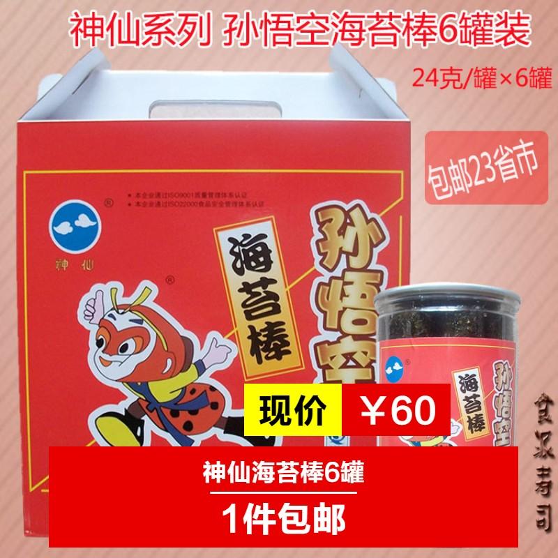 连云港罐装调味款式系列包邮海苔