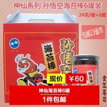 包2070韩式拌饭海苔碎海多味炸拌海苔橄榄油芝麻炒海苔即食零食