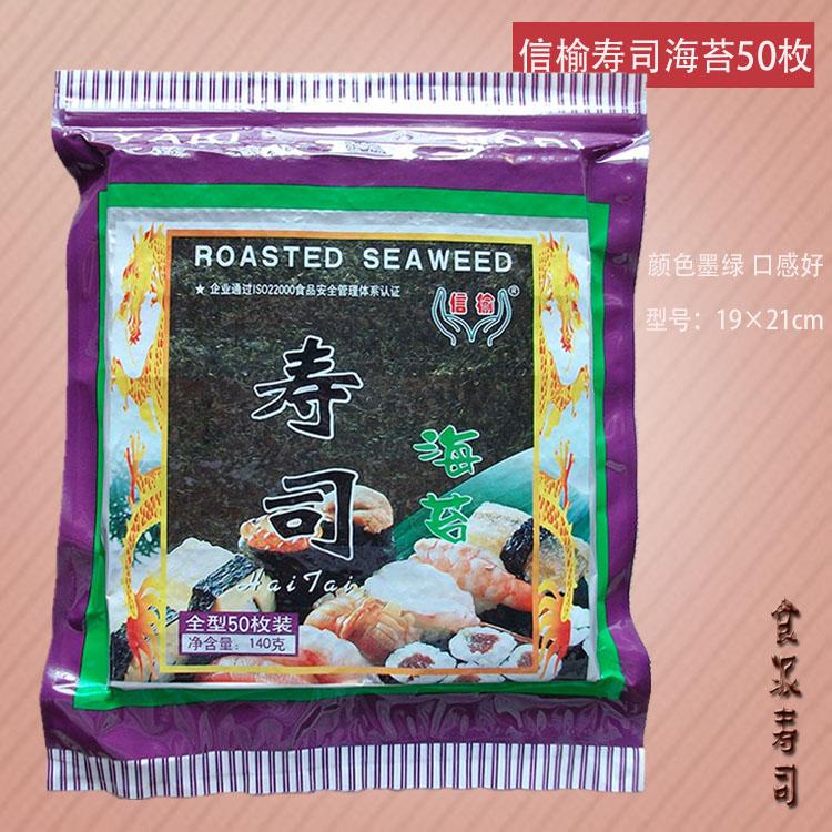 【10袋包邮】连云港寿司紫菜信榆海苔