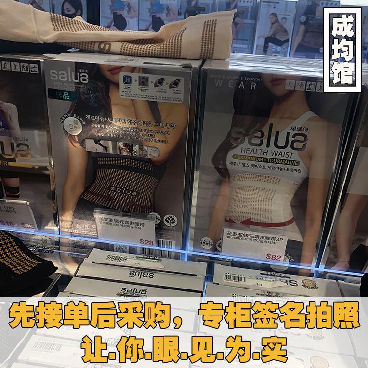 免税采购salua韩国束腰带女塑身衣热销0件不包邮