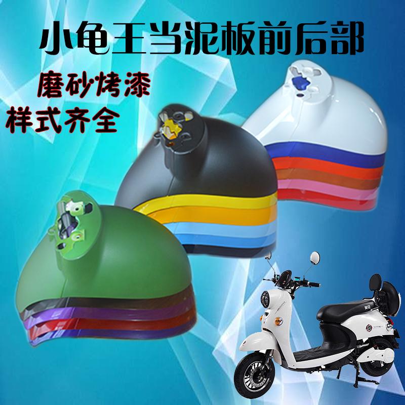电动车摩托车配件欧版小龟王外壳雅迪绿能爱玛前轮挡泥板塑件外壳