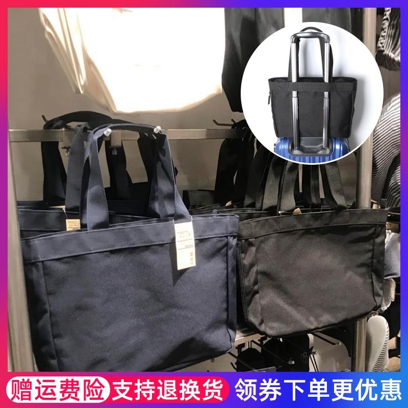 日本无印良品托特包女可调容量休闲简约男女单肩手提包可插拉杆箱
