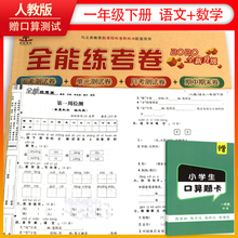 2020 new first grade second volume test paper full set of all-round practice paper compiled by the Ministry of human resources and education Chinese mathematics exercise book primary school students' paper information unit mid term final examination paper primary school first grade second volume synchronous training