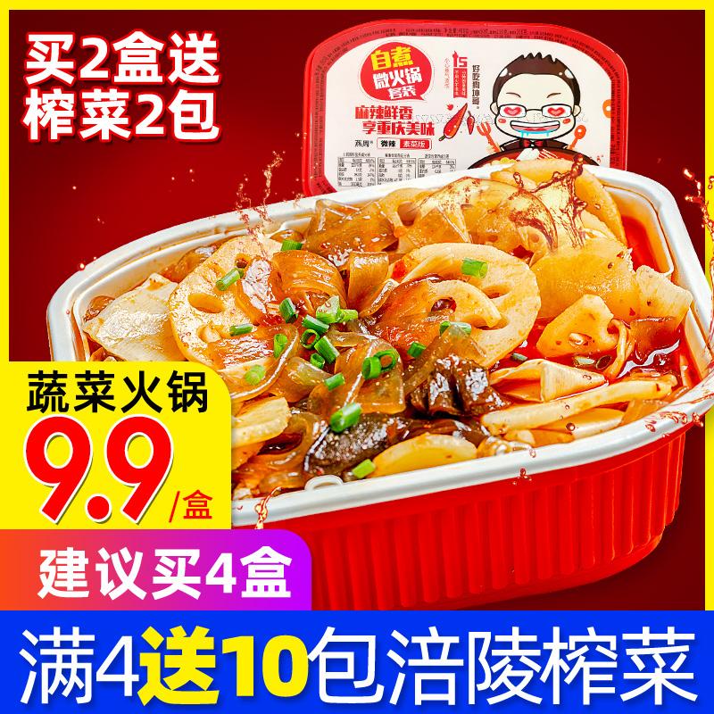 重庆好吃狗坤哥自热小火锅400g素食(用20.1元券)