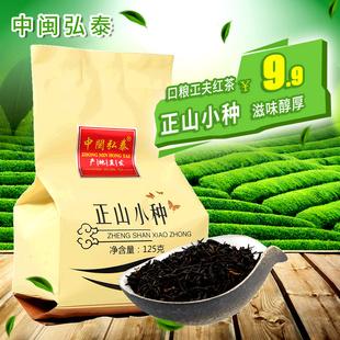 特价中闽弘泰正山小种红茶武夷山正山小种茶叶125g散装奶茶原料图片
