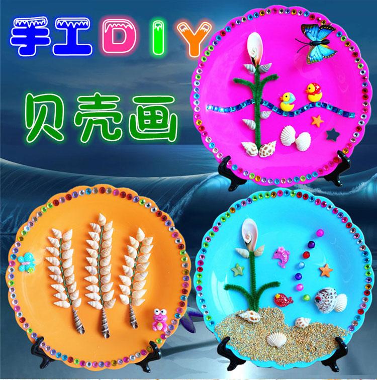 儿童手工制作创意diy天然贝壳材料包海螺粘贴圆盘画 幼儿手工作业