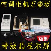 空调挂机柜机通用型万能板电脑版控制板柜式电路板电加热带显示屏
