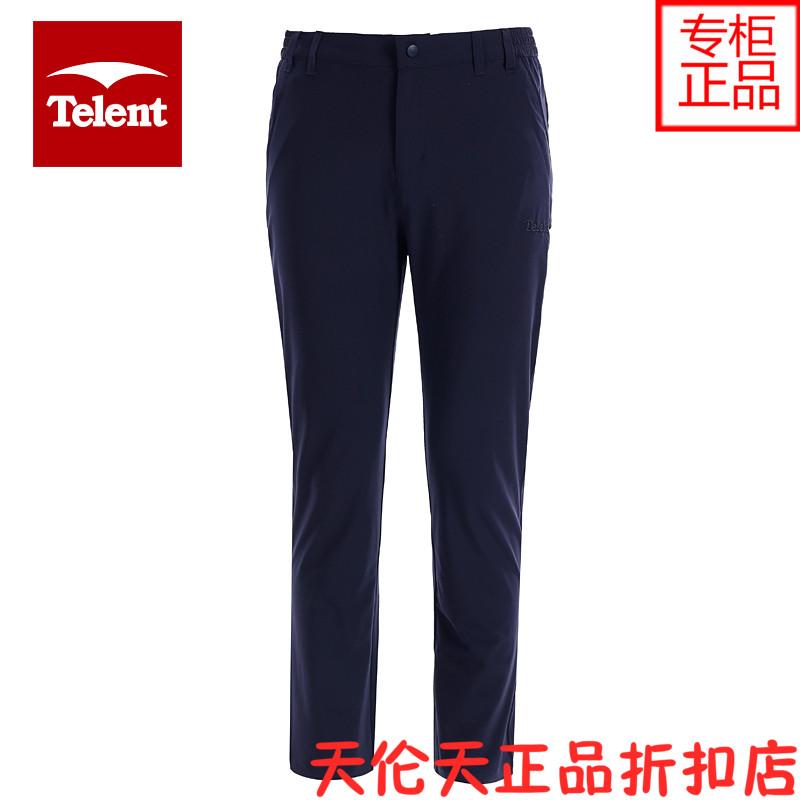 【惠】天伦天专柜2020男新款速干裤