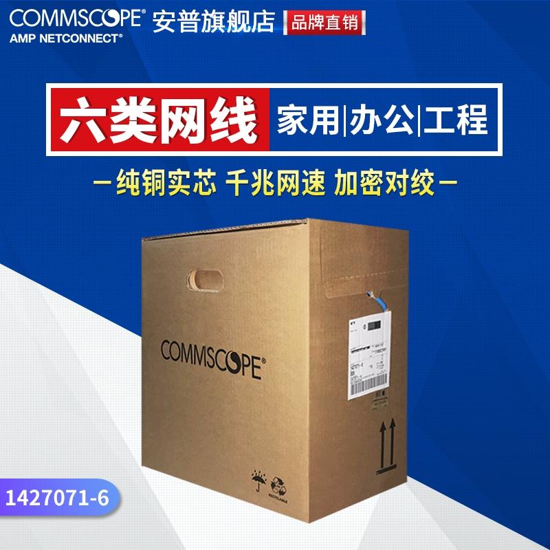 康普amp安普6类1427071-6千兆非屏蔽双绞线 网线