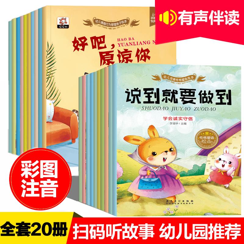 亲子阅读儿童绘本 3-6周岁4-6岁20册6-8 幼儿园绘本故事书小班大班中班儿童书籍5-8宝宝启蒙带拼音的读物4幼儿绘本5岁3到6益智早教