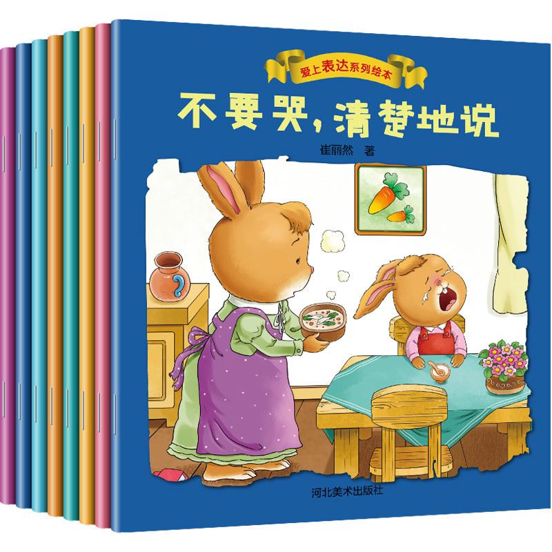我会表达自己绘本全8册 儿童情绪管理与性格培养绘本 幼儿故事书3-4-5-6-7周岁幼儿园大班小班读物 宝宝睡前故事早教益智书籍正版