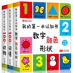 我的第一本认知书 全套3册颜色卡片形状 两岁宝宝书籍2-3岁儿童绘本1岁半婴幼儿园早教 读物益智看图识物适合一周岁到撕不烂的书本