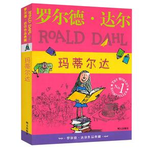 明天出版社经典畅销书籍玛蒂尔达正版罗尔德达尔的作品典藏6-7-8-9-10-12岁儿童文学读物三四年级小学生必读课外书非注音五六年级