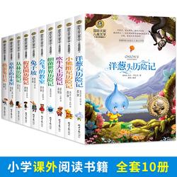 国际大奖儿童文学读物获奖小说全套10册小学生必读课外书籍阅读三年级四年级五六7-15岁的课外书老师推荐洋葱头历险记兔子坡畅销书
