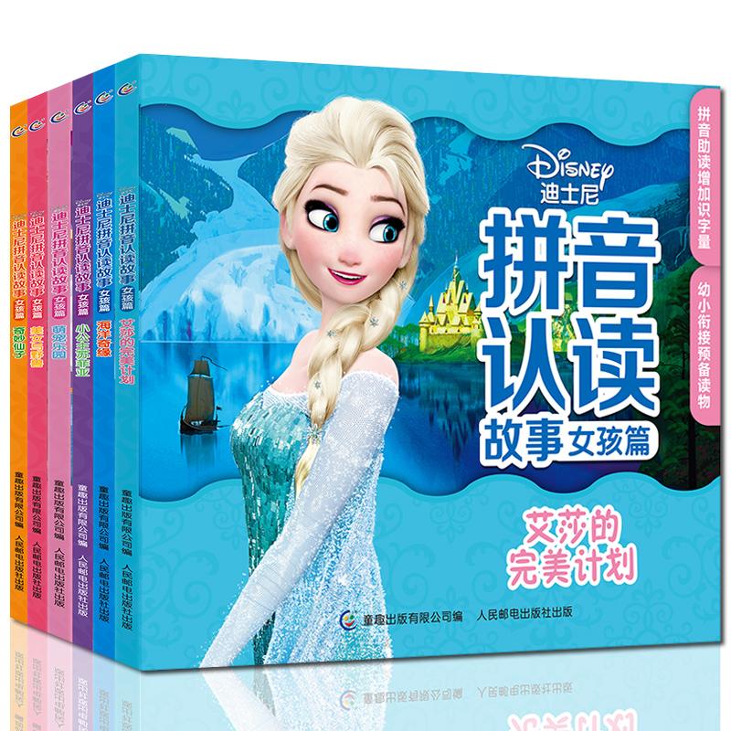 [卓创图书专营店绘本,图画书]迪士尼公主书 冰雪奇缘 暖暖绘本屋全月销量75件仅售49.8元
