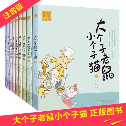 大个子老鼠小个子猫注音版全套9册 1-9册 周锐著 小学生课外书1-2年级带拼音 班主任老师推荐二三年级必读物6-7-8-9-10岁儿童书籍