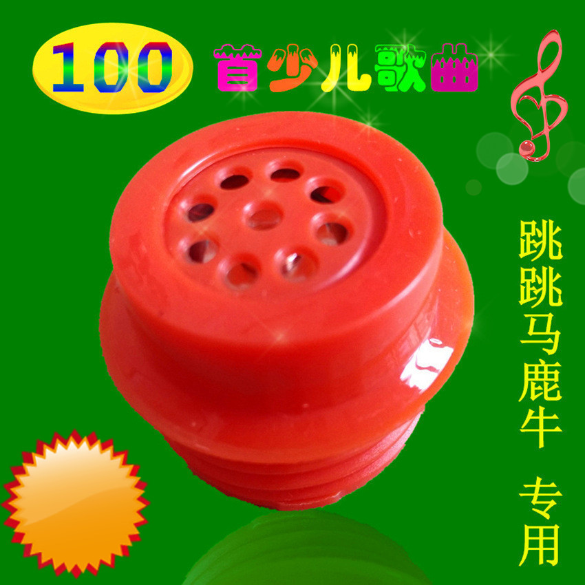 Jumping Horse Music Box 100 inflatable Pima musical instrument toy Trojan horn accessories