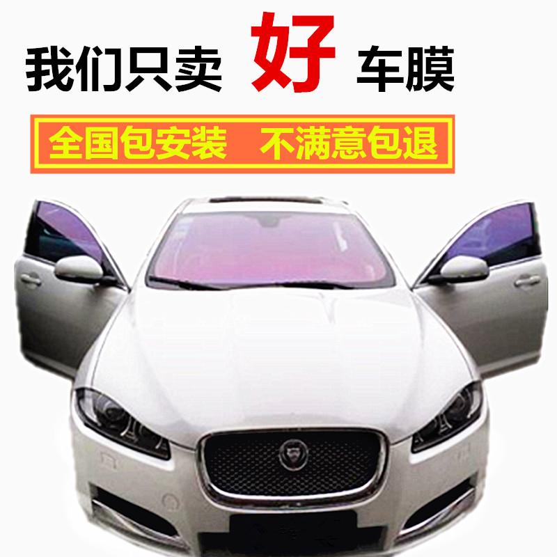 汽车贴膜前挡膜太阳膜防晒膜隔热膜全车膜玻璃防爆膜紫光炫彩车膜