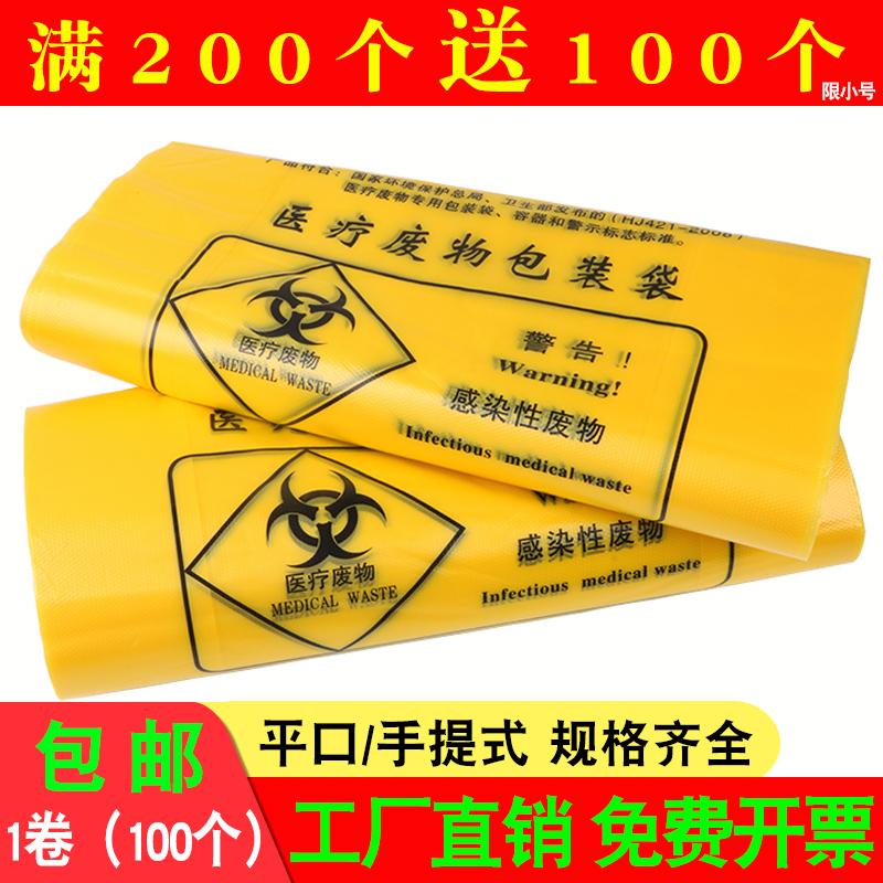 黄色医疗垃圾袋加厚一次性背心平口大小号医院诊所用废弃物塑料袋