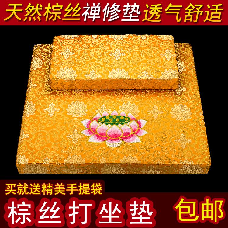 Подушки для медитации Артикул 521686778746