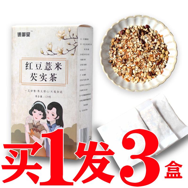 限3000张券红豆薏米茶去湿气袋泡茶祛湿茶