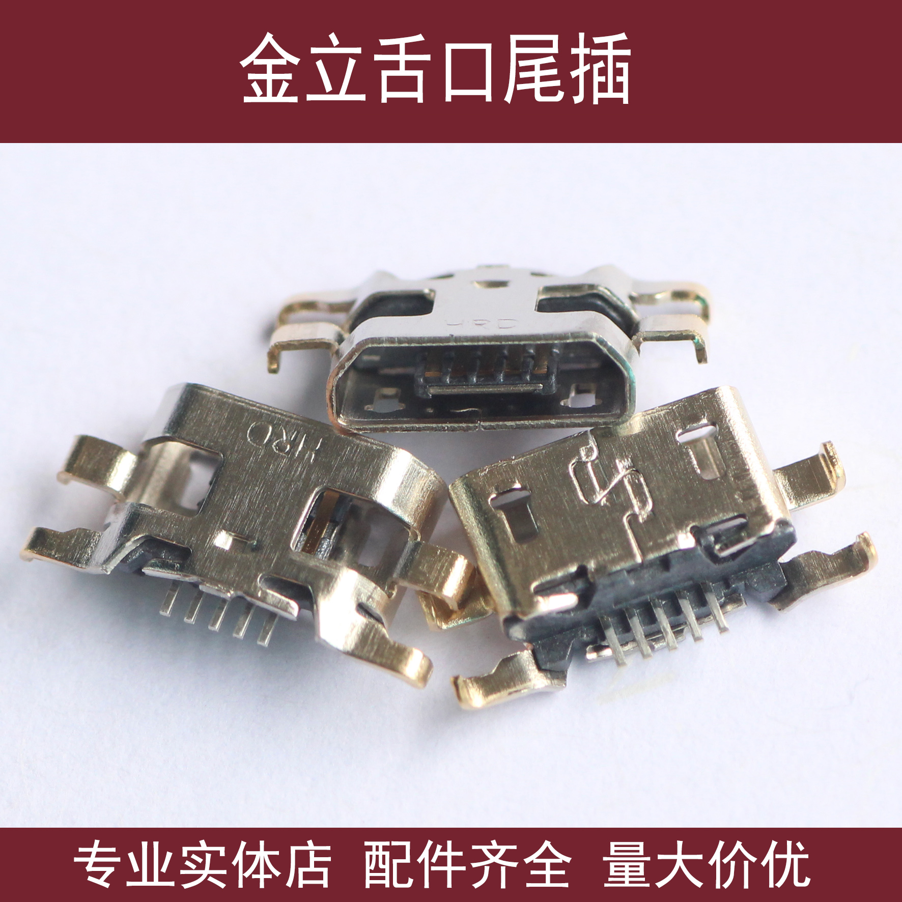 金立F103 F100 W900 V188 GN5001 GN151 GN152 GN3001尾插 充电口